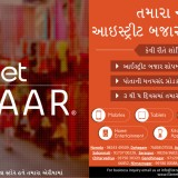 iSB-New-AD-20-05-14-Gujarati